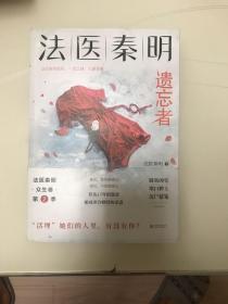 法医秦明(遗忘者)