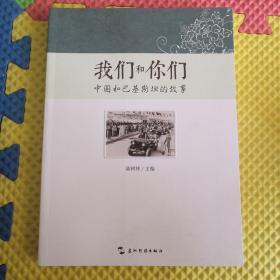 我们和你们:中国和巴基斯坦的故事(汉)