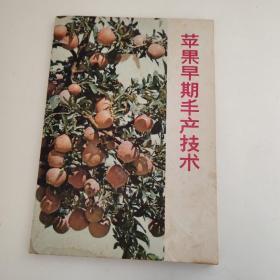 苹果早期丰产技术
