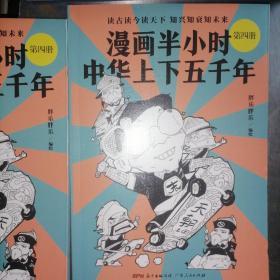 漫画半小时中华上下五千年(《半小时漫画帝王史》作者全新力作!笑着笑着,考点就懂了,看着看着,历史就通了。)第四册