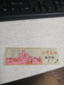 书签 :交河故城参观劵  可作报销  笔记本邮夹