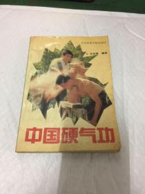 中国硬气功(90年一版一印)