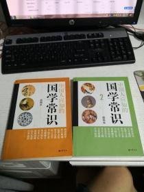 中国人应知的国学常识+中国人应知的国学常识2(插图本)  两本合售  品如图 21号柜