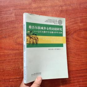 维吾尔族城乡女性比较研究:以切克曼村与乌鲁木齐市为例