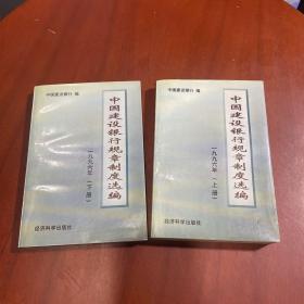中国建设银行规章制度选编.1996年.上下册