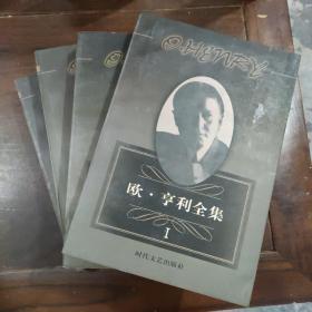 欧 亨利全集(全四卷)