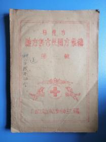 梧州市验方秘方民间方汇编 第一辑油印本1959年印老中医数代不传的秘验方。