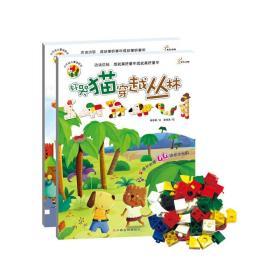 小不点积木童话--好哭猫和比比熊(随书附赠多块优质积木玩具。读故事,搭积木,动手与动脑并重,思维与想象齐飞!) 林夏 主编 江西高校出版社9787549304851正版全新图书籍Book