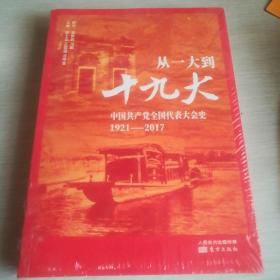 从一大到十九大中国共产党全国代大会史(未开封)