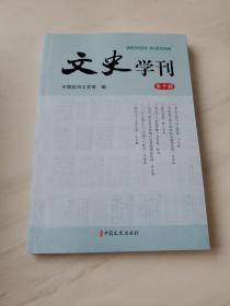 文史学刊 第十辑