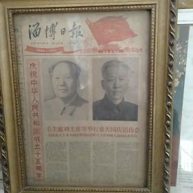 淄博日报1964.10.1