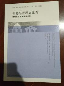 招募与管理志愿者 博物馆志愿者管理手册