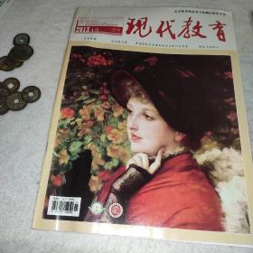 现代教育2013年1月杂志