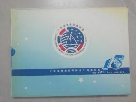 广东省渔业互保协会15周年纪念 (邮册)