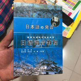 高等外语院校语音系列:日语语音教程
