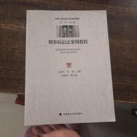 刑事诉讼法案例教程(马明亮签赠)