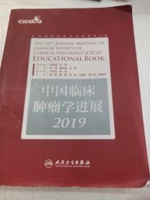 中国临床肿瘤学进展2019