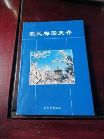 荣氏梅园史存【1版1印】
