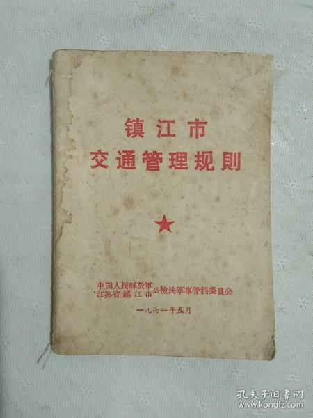 1971年5月版《镇江市交通管理规则》,带毛主席语录,128开