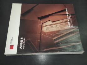 中国嘉德2005春季拍卖会 古籍善本
