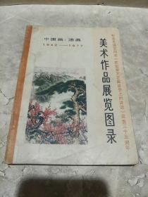 美术作品展览图录中国画、油画(1942一1977)