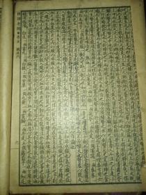 辨证奇闻(卷五,六,八下,九,十)共三册