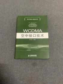 WCDMA空中接口技术