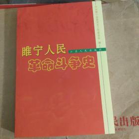 睢宁人民革命斗争史 -