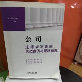 公司法律规范集成典型案例与疑难精解(5)