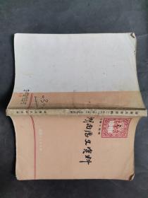湖南历史资料 1981年第2辑(总第十四辑)