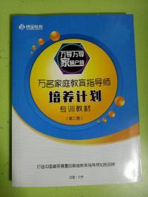 万名家庭教育指导师培养计划专训教材(第二册)