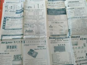 报纸3张合售:电脑资讯网 1999年11月7日(上海版) 【每张内容不一样,展开后尺寸78×53厘米】
