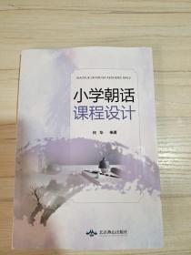 小学朝话课程设计。/何华编著,一北京燕山出版社。2021年6月。