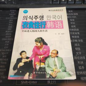 衣食住行韩语