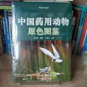 中国药用动物原色图鉴