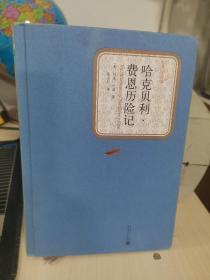 名著名译丛书:哈克贝利·费恩历险记