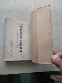 《中国共产党党史教学大纲--初稿-中国共产党的创立时期+第一次国内革命战争时期、  未定稿-第二次国内革命战争时期 一  、二+抗日战争时期+第三次国内革命战争时期和中华人民共和国的成立》 合计6本合售