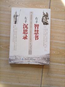 左手沉思录右手智慧书(人类思想史上最具价值的人生哲学和处世智慧)
