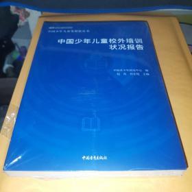 中国少年儿童校外培训状况报告