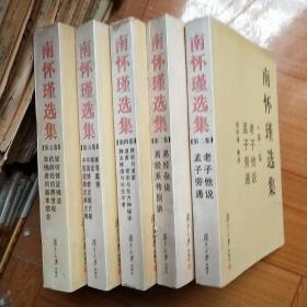 南怀瑾选集(第二三四五七卷)