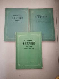 高等医药院校教材:中医基础理论、中医妇科学、中医内科学(三本合售)