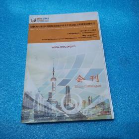 SNEC第七届(2013)国际太阳能产业及光伏工程(上海)展览会暨论坛会刊