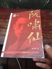 红色广东丛书:阮啸仙(庆祝中国共产党成立100周年!广东省委宣传部2021年主题出版重点出版物!)