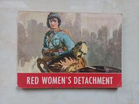 红色娘子军连环画英文版,1966年第一版,李子纯绘画,辽宁美术出版社,品如图