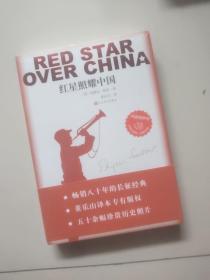 红星照耀中国【未开封】