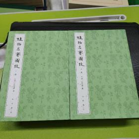 植物名实图考(整理本·附植物名称、人名、地名、引书索引·全2册)
