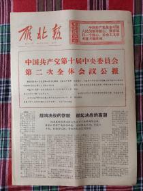雁北报(李富春追悼会专刊)