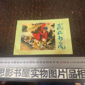 武松打虎【彩图版】(连环画)【32开本】