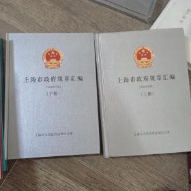 上海市政府规章汇编2010年版上下册