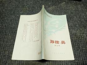 回族历史人物故事丛书   郭隆真     【全网唯一作者签赠本】